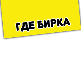 model.gdebirka.ru